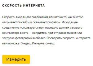 Ссылка на Яндекс.Интернетометр